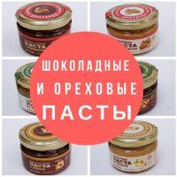 Шоколадные/Ореховые пасты