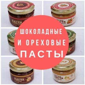 Ремесленные шоколадные и ореховые пасты «БРИТАРЕВ»