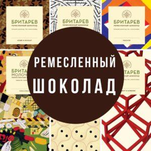 Ремесленный шоколад «БРИТАРЕВ»