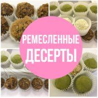 Десерты (конфеты, трюфели, кроканты, цукаты, фрукты в шоколаде)